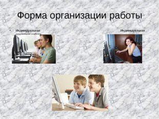 Форма организации работы Индивидуальная Индивидуальная домашняя работа Парная