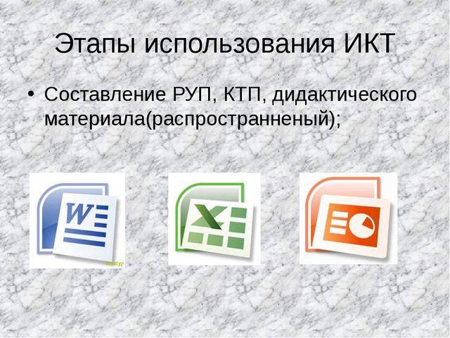 Этапы использования ИКТ Составление РУП, КТП, дидактического материала(распро...