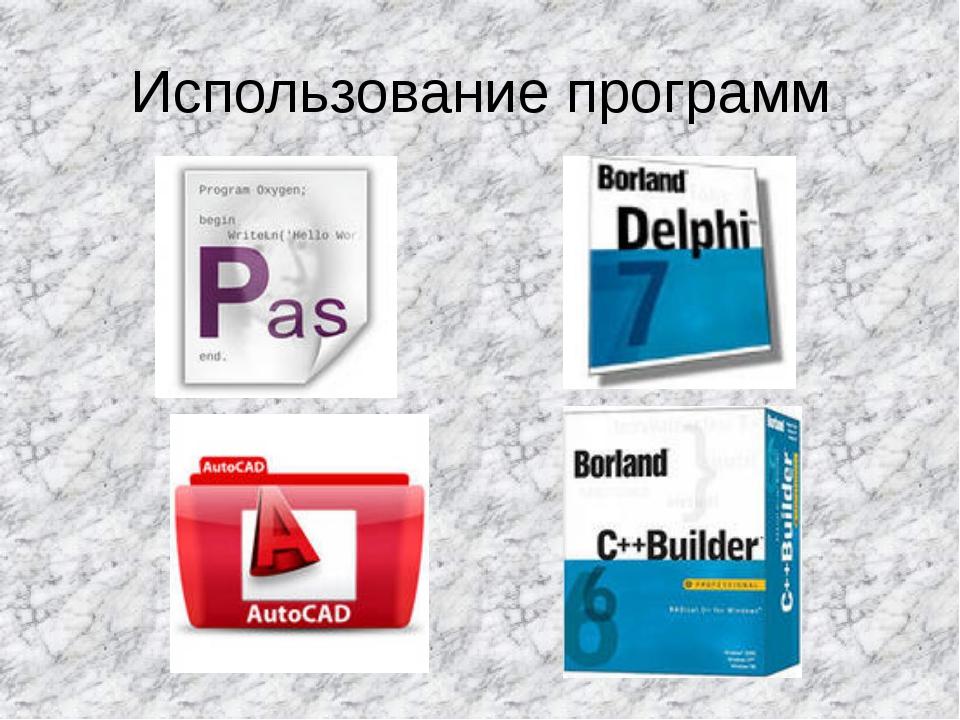 Использование программ