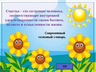 Счастье - это состояние человека, соответствующее внутренней удовлетворенност