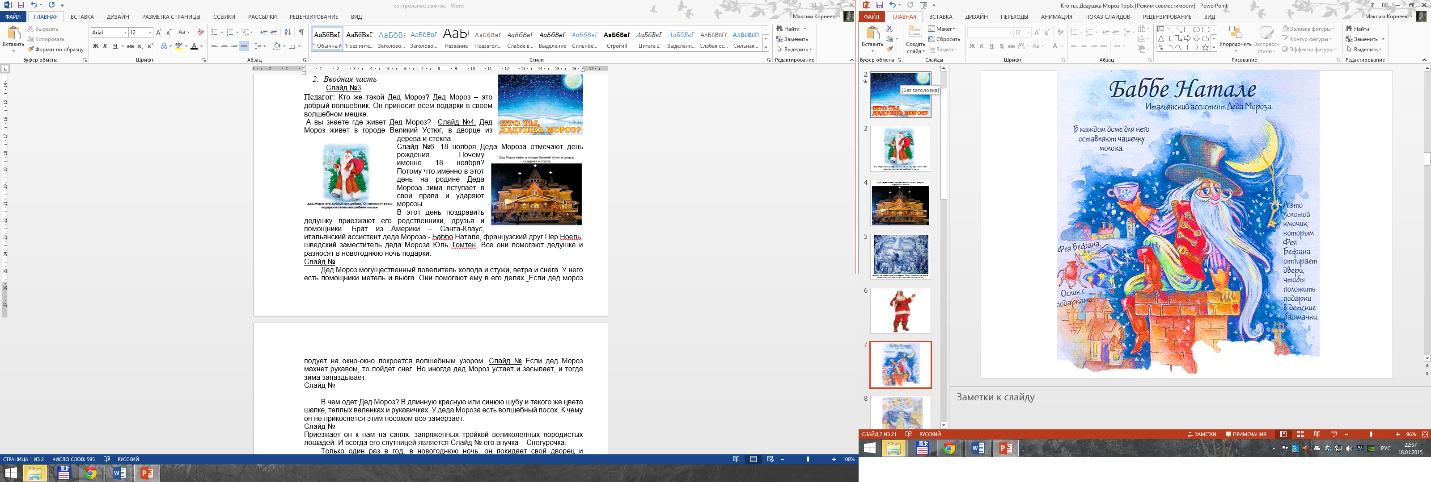 C:\Users\Максим\YandexDisk\Скриншоты\2015-01-18 22-57-03 Скриншот экрана.png