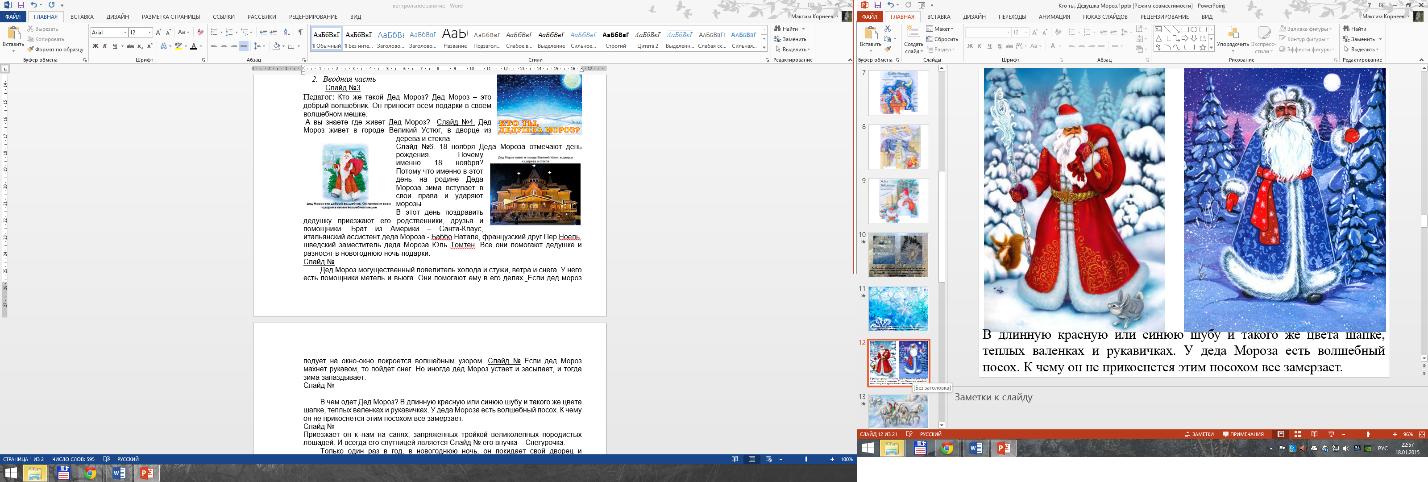 C:\Users\Максим\YandexDisk\Скриншоты\2015-01-18 22-57-46 Скриншот экрана.png