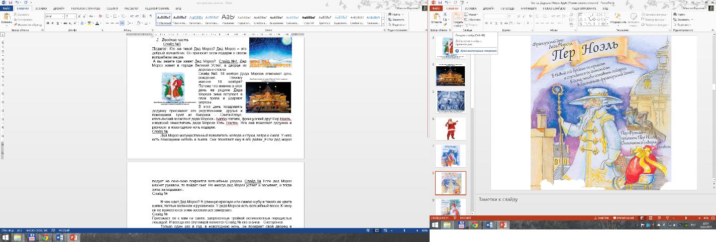 C:\Users\Максим\YandexDisk\Скриншоты\2015-01-18 22-57-15 Скриншот экрана.png
