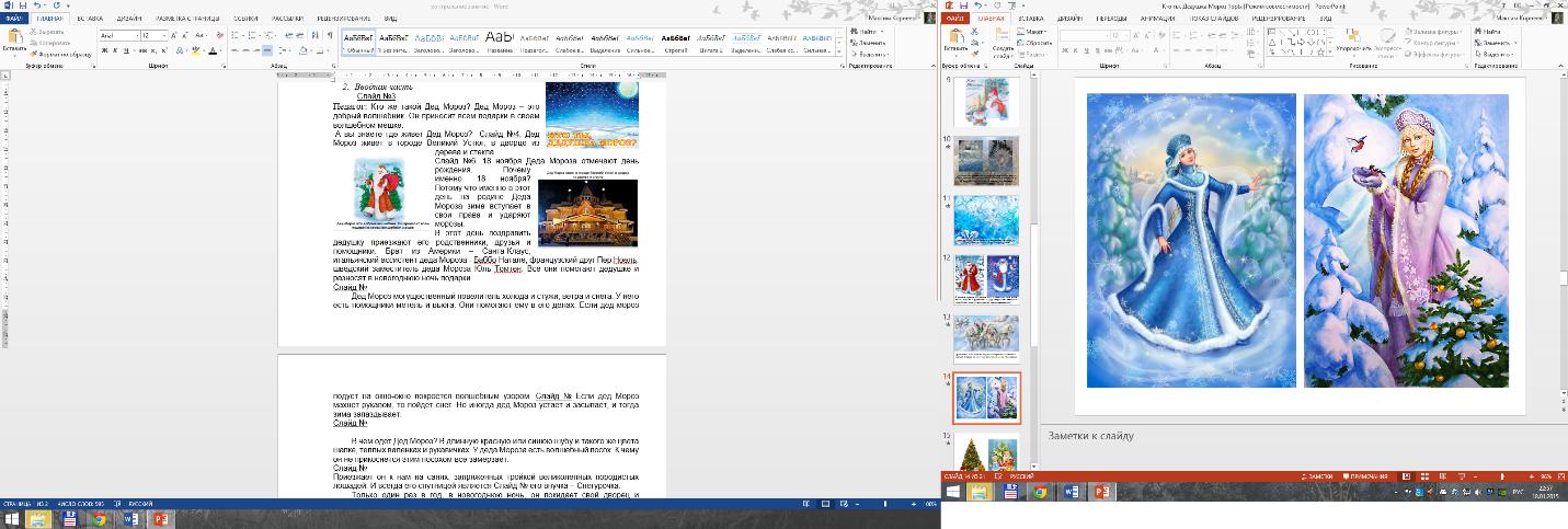 C:\Users\Максим\YandexDisk\Скриншоты\2015-01-18 22-57-59 Скриншот экрана.png