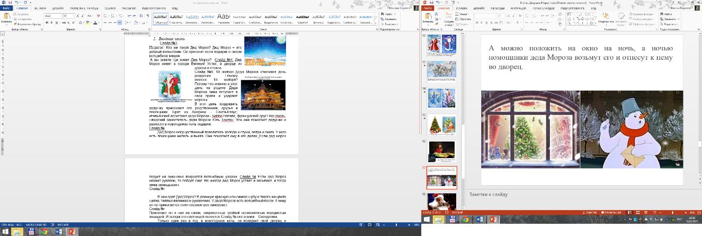 C:\Users\Максим\YandexDisk\Скриншоты\2015-01-18 22-58-22 Скриншот экрана.png
