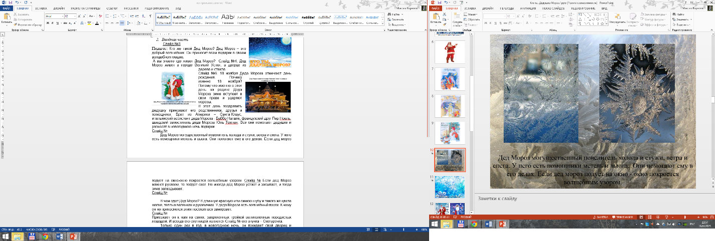 C:\Users\Максим\YandexDisk\Скриншоты\2015-01-18 22-57-26 Скриншот экрана.png