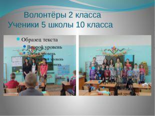 Волонтёры 2 класса Ученики 5 школы 10 класса