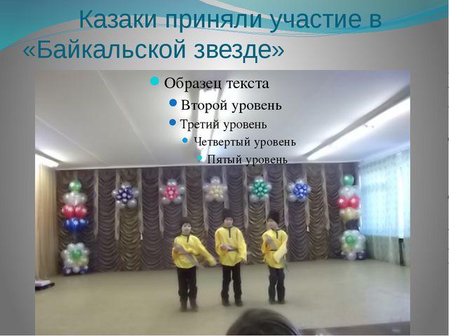 Казаки приняли участие в «Байкальской звезде»