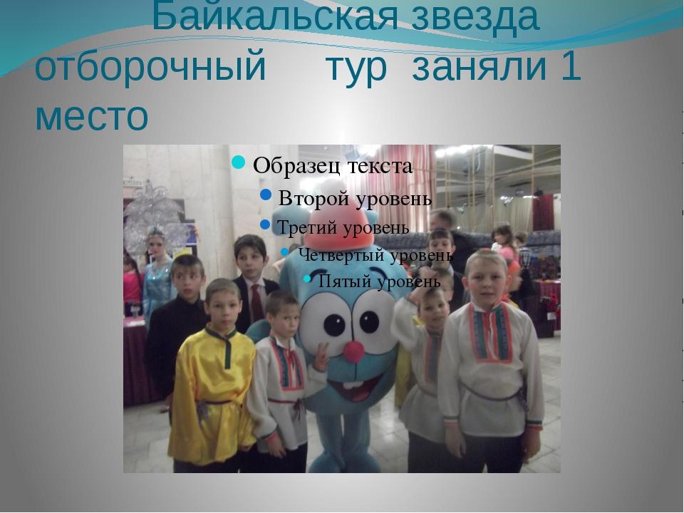 Байкальская звезда отборочный тур заняли 1 место