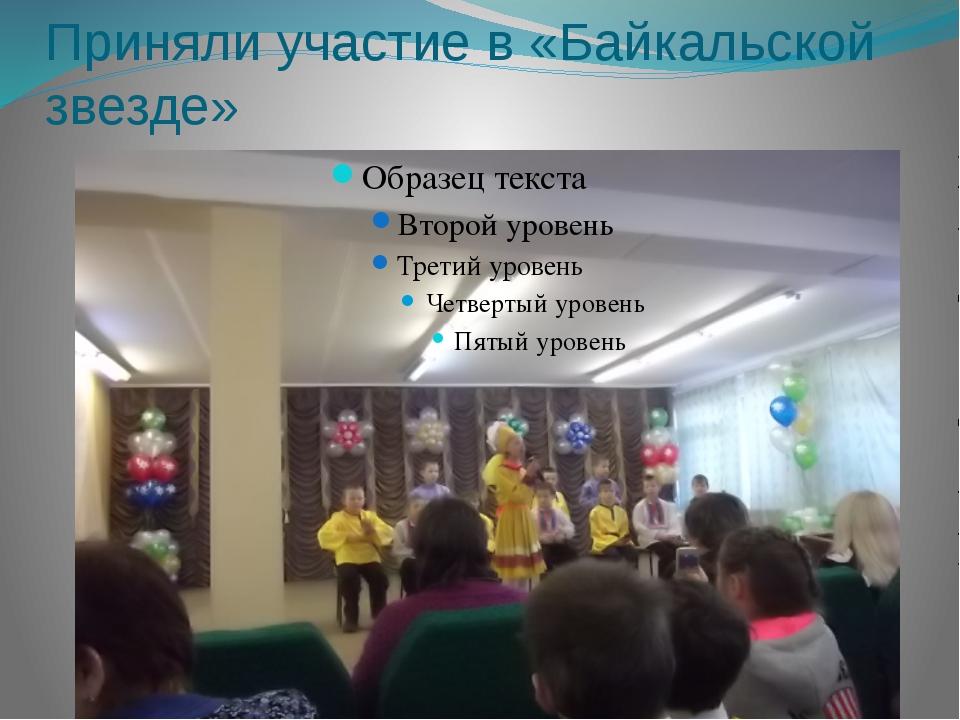 Приняли участие в «Байкальской звезде»