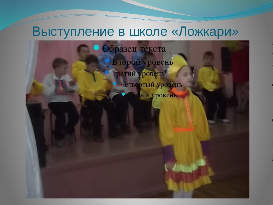 Выступление в школе «Ложкари»