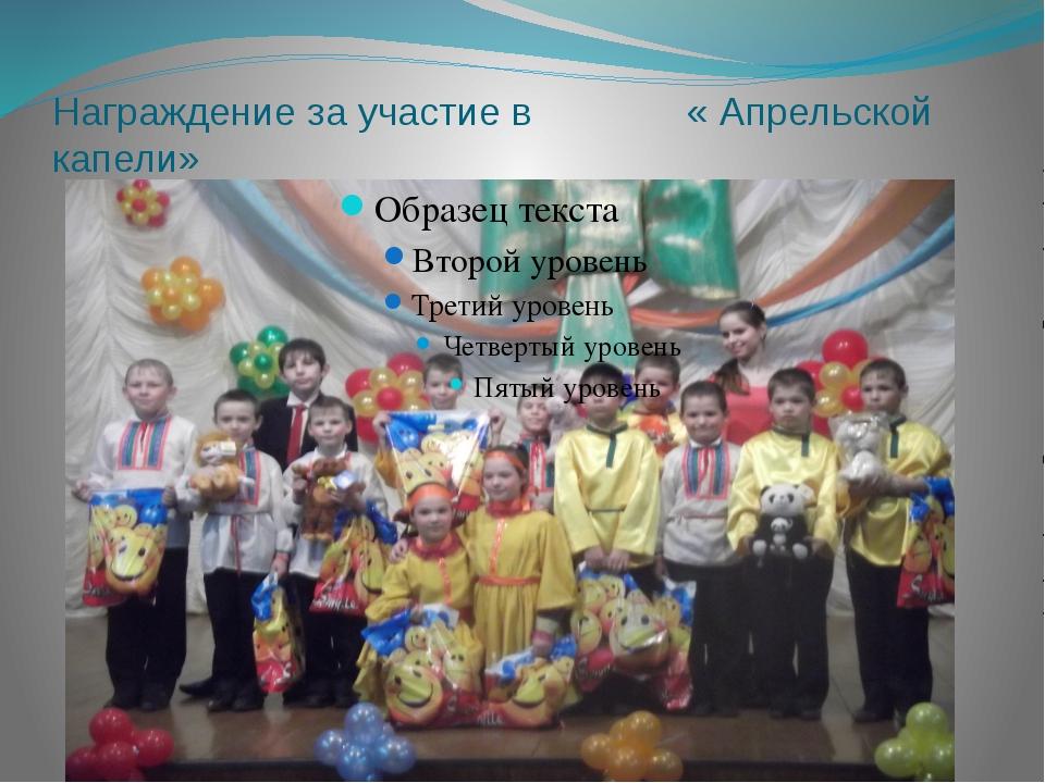 Награждение за участие в « Апрельской капели»