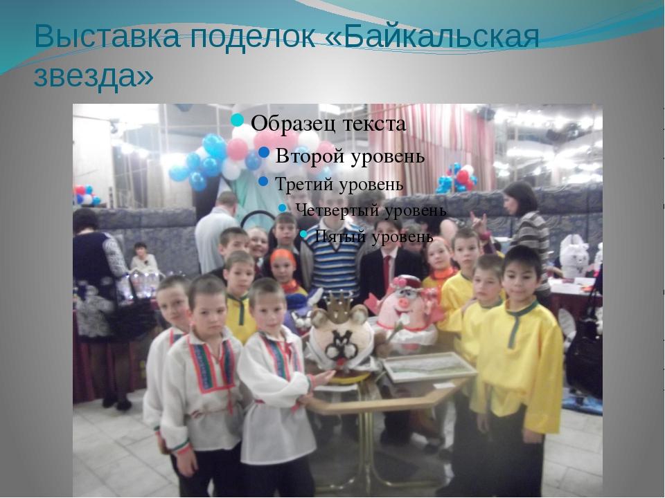 Выставка поделок «Байкальская звезда»