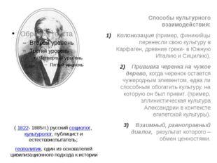Никола́й Я́ковлевич Даниле́вский (1822-1885гг.) русскийсоциолог,культуро
