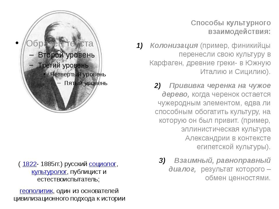 Никола́й Я́ковлевич Даниле́вский (1822-1885гг.) русскийсоциолог,культуро...