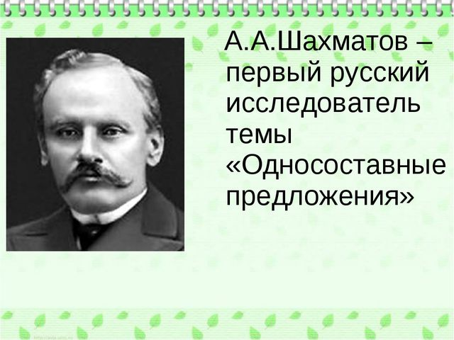А.А.Шахматов – первый русский исследователь темы «Односоставные предложения»