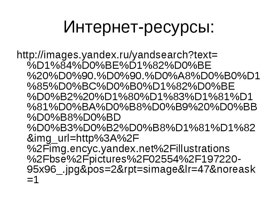 Интернет-ресурсы: http://images.yandex.ru/yandsearch?text=%D1%84%D0%BE%D1%82%...