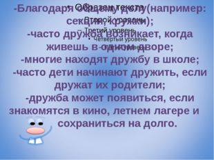 -Благодаря общему делу(например: секции, кружки); -часто дружба возникает, к