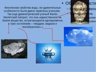 Физические свойства воды, ее удивительные особенности были давно замечены уче