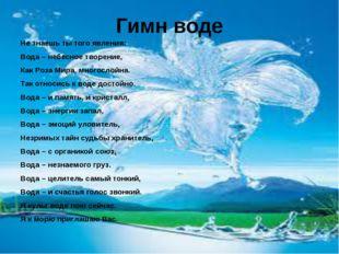 Гимн воде Не знаешь ты того явления: Вода – небесное творение, Как Роза Мира,
