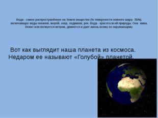 Вода - самое распространённое на Земле вещество (¾ поверхности земного шара-