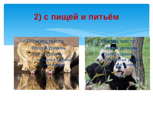 2) с пищей и питьём