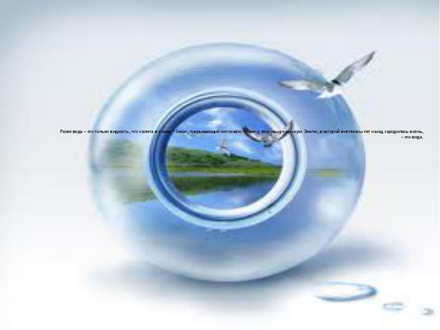 Разве вода – это только жидкость, что налита в стакан? Океан, покрывающий по...