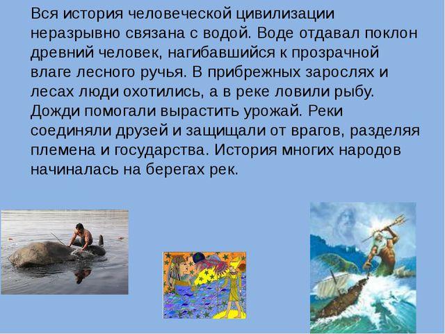 Вся история человеческой цивилизации неразрывно связана с водой. Воде отдава...