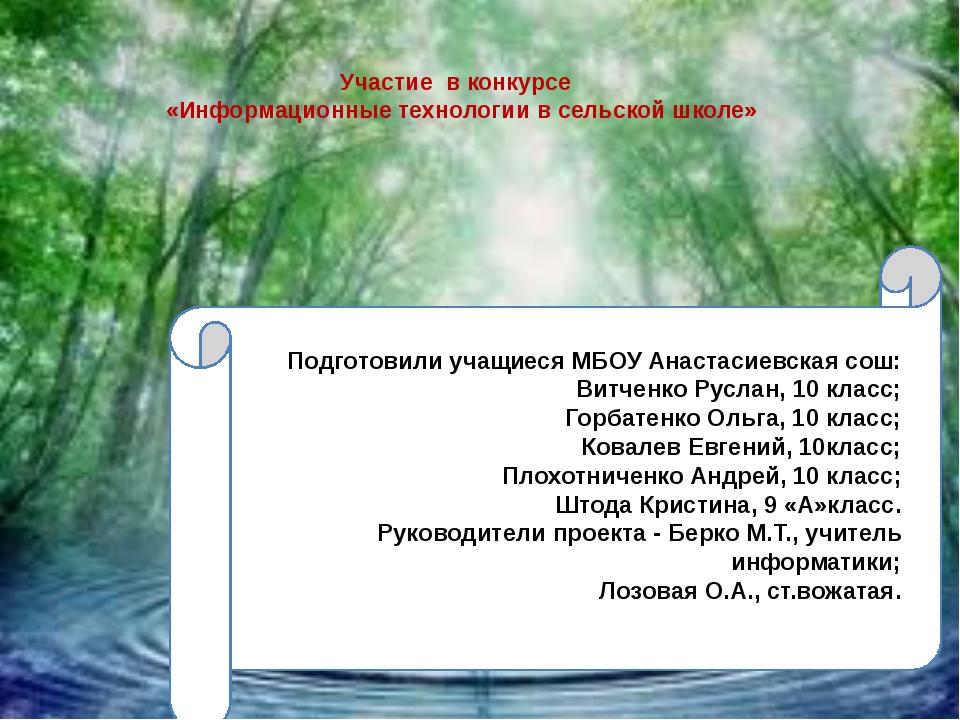 Участие в конкурсе «Информационные технологии в сельской школе» Подготовили...
