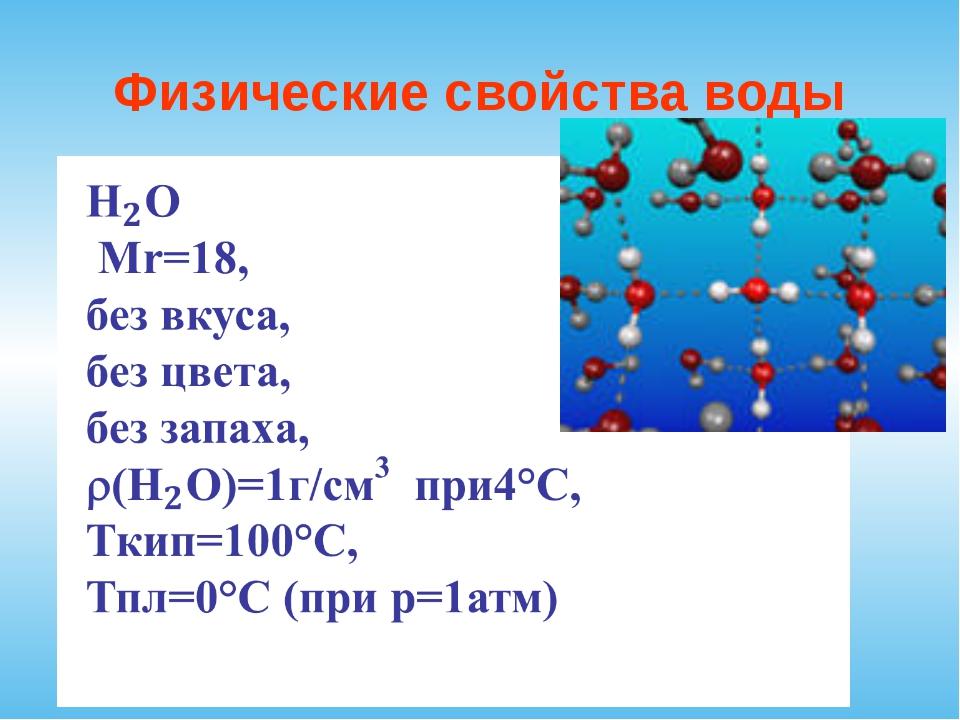 Физические свойства воды