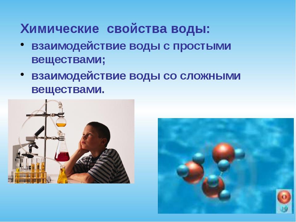 Химические свойства воды: взаимодействие воды с простыми веществами; взаимод...