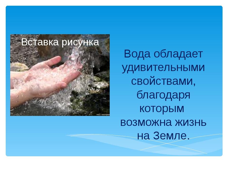 Вода обладает удивительными свойствами, благодаря которым возможна жизнь на З...