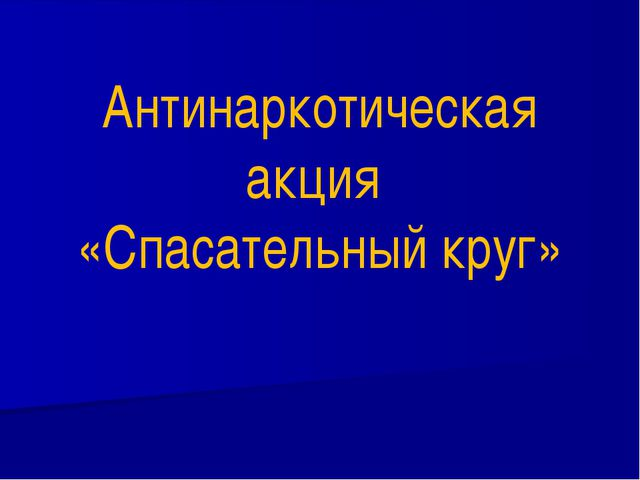 Антинаркотическая акция «Спасательный круг»