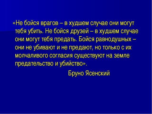 «Не бойся врагов – в худшем случае они могут тебя убить. Не бойся друзей – в...
