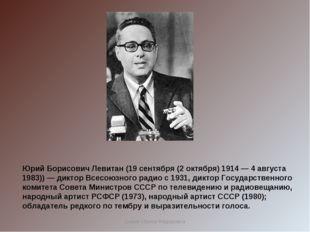Юрий Борисович Левитан (19 сентября (2 октября) 1914 — 4 августа 1983)) — дик