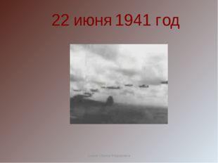 22 июня 1941 год Сомик Ирина Фёдоровна Сомик Ирина Фёдоровна