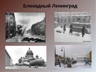 Блокадный Ленинград Сомик Ирина Фёдоровна Сомик Ирина Фёдоровна