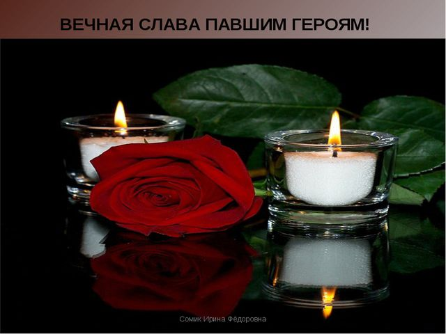 ВЕЧНАЯ СЛАВА ПАВШИМ ГЕРОЯМ! Сомик Ирина Фёдоровна Сомик Ирина Фёдоровна