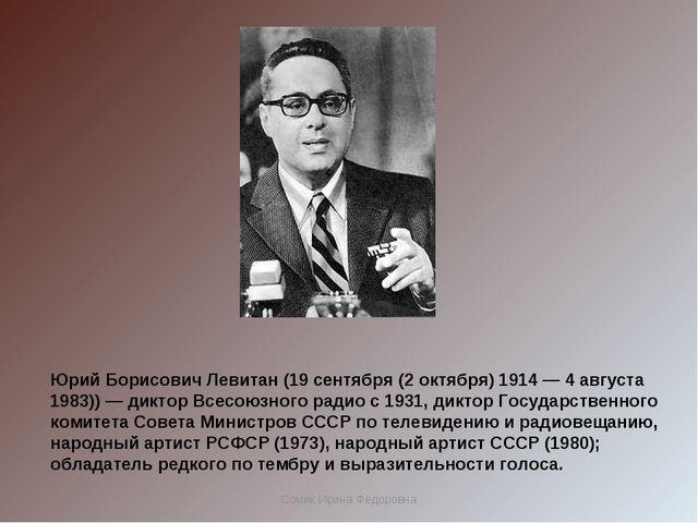 Юрий Борисович Левитан (19 сентября (2 октября) 1914 — 4 августа 1983)) — дик...
