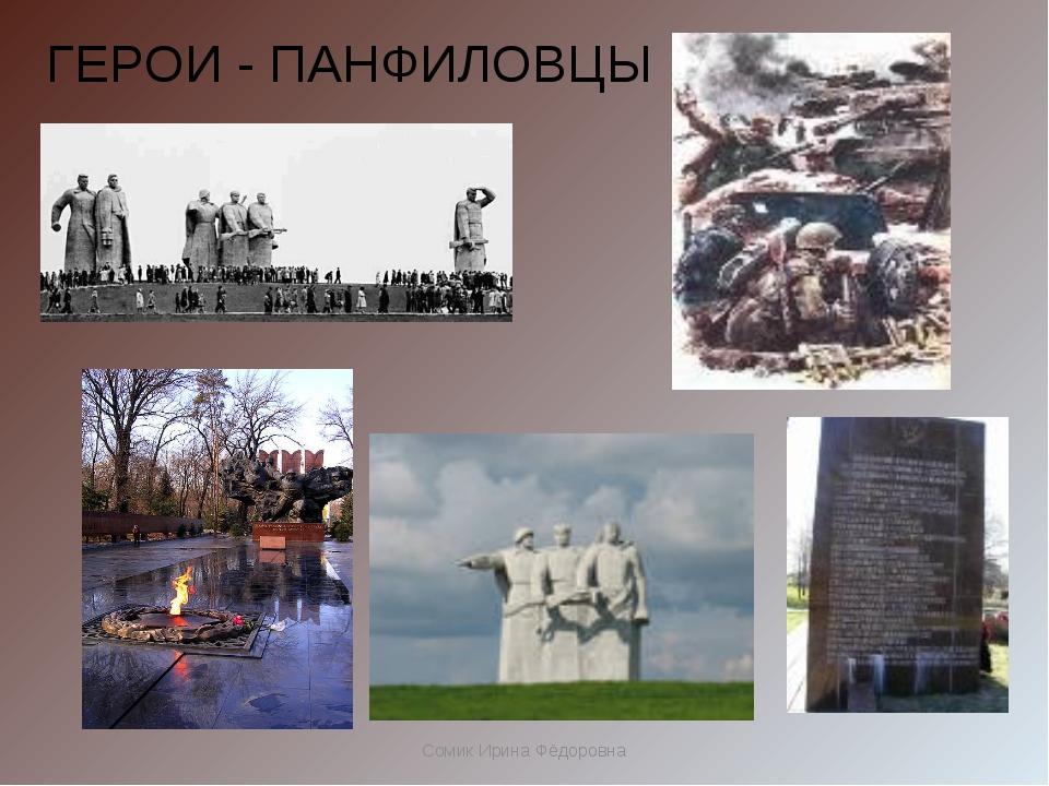 ГЕРОИ - ПАНФИЛОВЦЫ Сомик Ирина Фёдоровна Сомик Ирина Фёдоровна