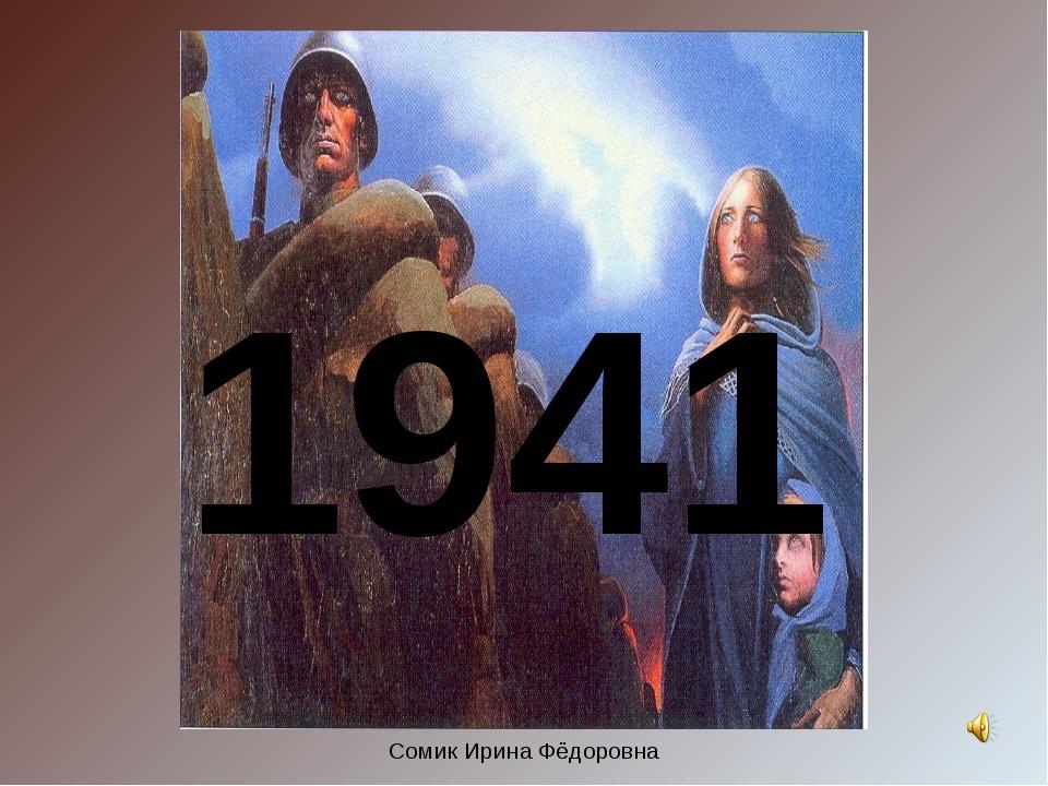 1941 Сомик Ирина Фёдоровна Сомик Ирина Фёдоровна
