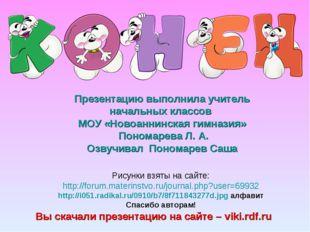 Рисунки взяты на сайте: http://forum.materinstvo.ru/journal.php?user=69932 ht