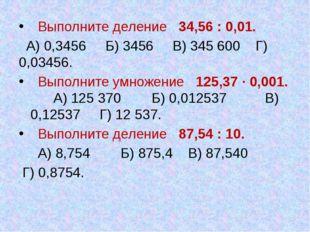 Выполните деление 34,56 : 0,01. А) 0,3456 Б) 3456 В) 345 600 Г) 0,03456. Вып
