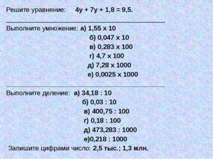Решите уравнение: 4у + 7у + 1,8 = 9,5. _____________________________________