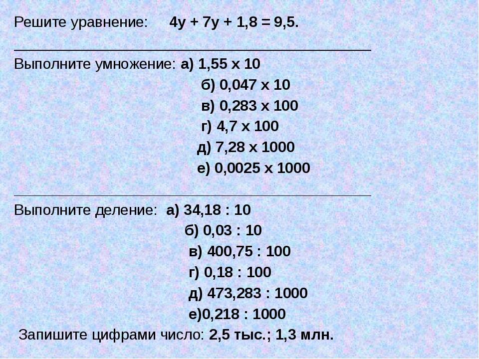 Решите уравнение: 4у + 7у + 1,8 = 9,5. _____________________________________...