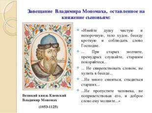 Завещание Владимира Мономаха, оставленное на княжение сыновьям: «Имейте душу