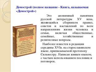 Домострой (полное название - Книга, называемая «Домострой») Это анонимный п