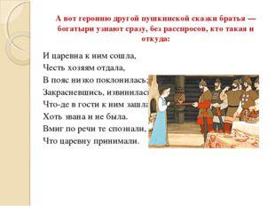 А вот героиню другой пушкинской сказки братья — богатыри узнают сразу, без р