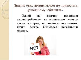 Знание этих правил может не привести к успешному общению. Одной из причин н