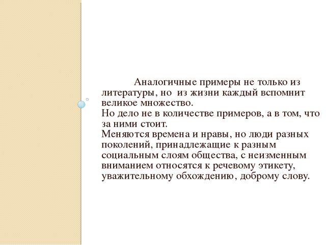 Аналогичные примеры не только из литературы, но из жизни каждый вспомнит вел...